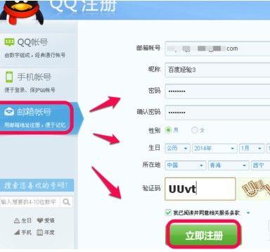 qq号_qq号码怎么免费申请
