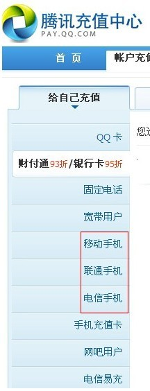 qq网银充值q币_手机怎么充q币-软件技巧-ZOL软件下载