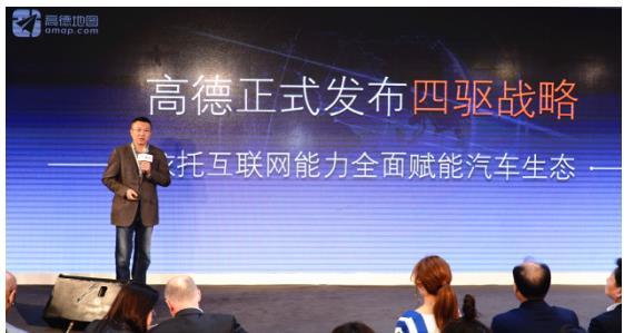 高德发布四大业务板块全面赋能汽车行业