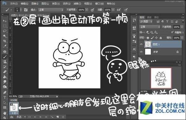 op制作流畅的卡通人物GIF动画表情