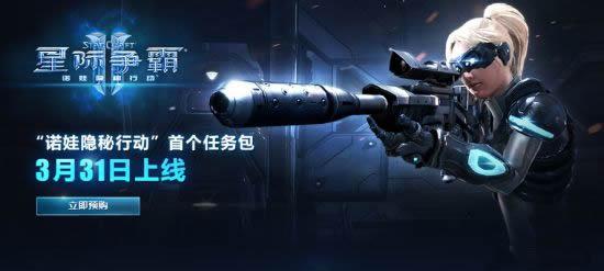 星际争霸2诺娃DLC已上线开启隐秘行动