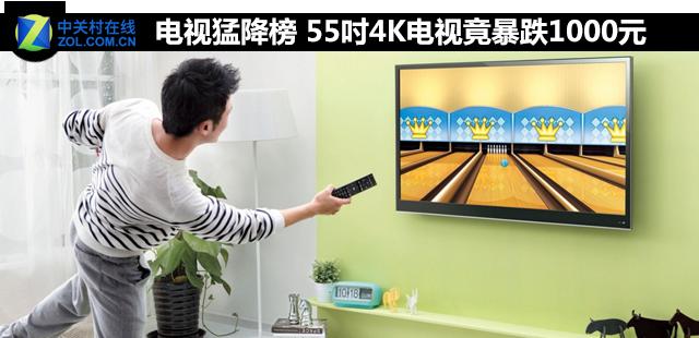 电视猛降榜 55吋4K电视竟暴跌1000元