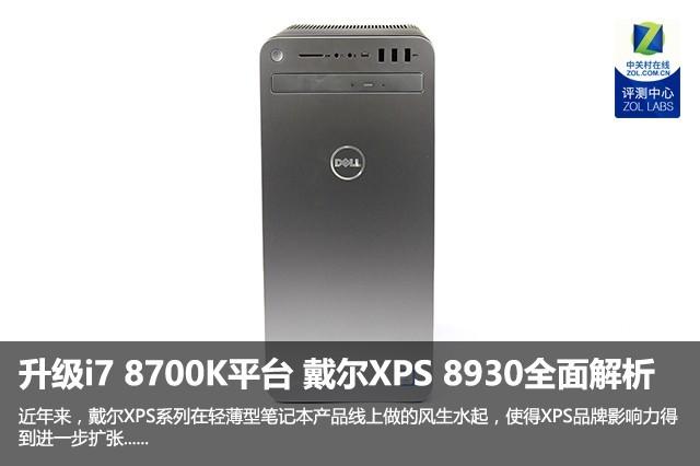 升级i7 8700K平台 戴尔XPS 8930全面解析