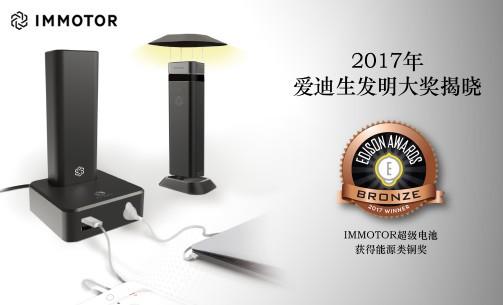 IMMOTOR携获奖产品首次亮相国内CES展