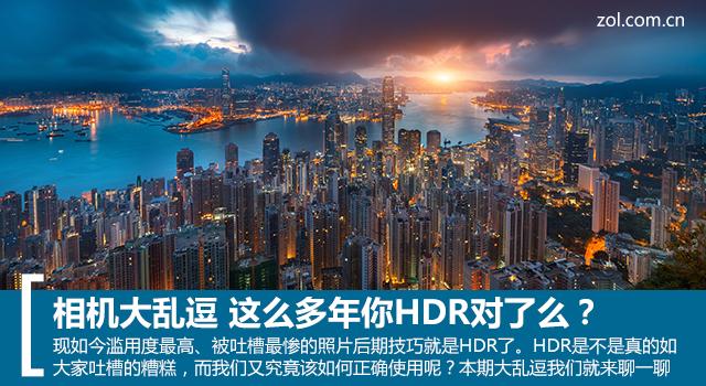 相机大乱逗 这么多年你HDR对了么?