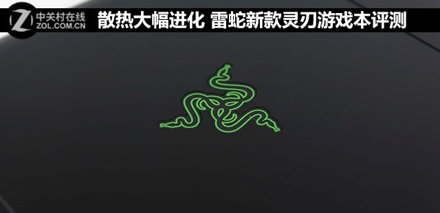 散热提升明显 雷蛇新款灵刃游戏本评测