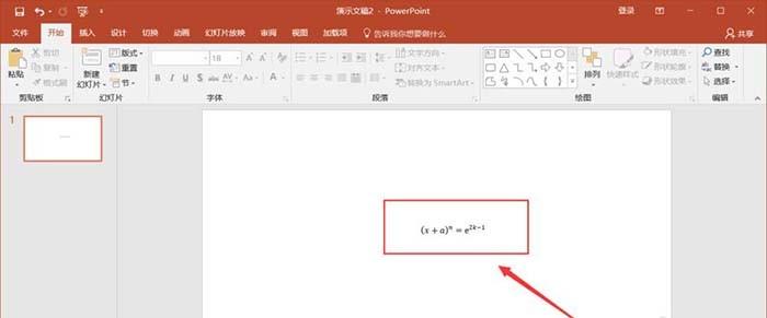 如何在 PPT 中插入复杂的数学公式