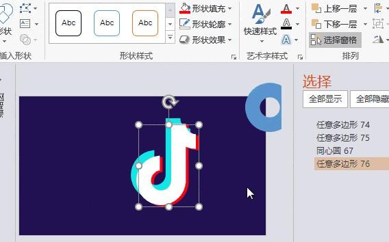 如何使用 ppt 制作抖音 logo