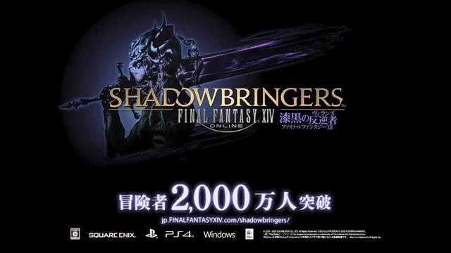 最终幻想 14 玩家超 2000 万