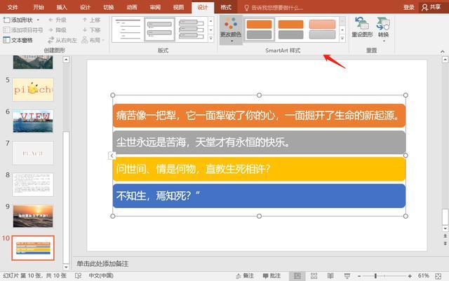 PPT 文字排版技巧,PPT 中如何对文字更好的排版