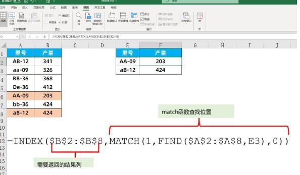 vlookup 查找数据,无法区分大小写怎么办