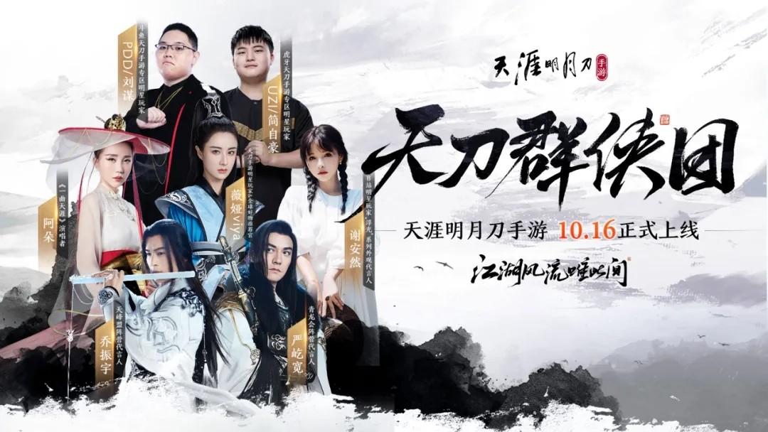 天刀手游定档10.16