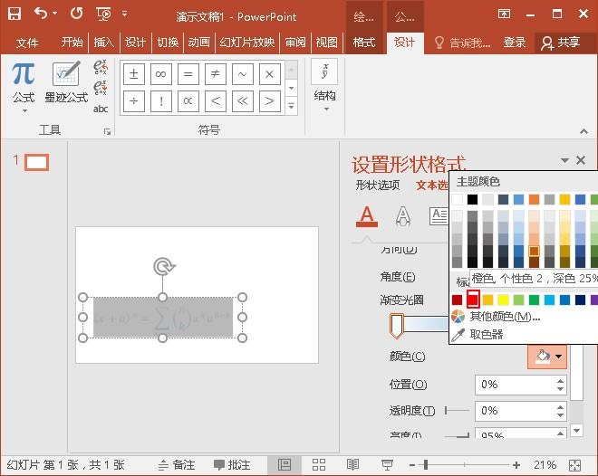 如何把 PPT 中的颜色设置为多种颜色