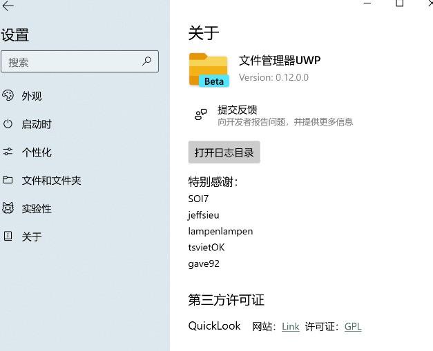 Files-UWP 文件管理器的优缺点