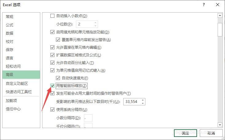 Excel 智能鼠标缩放如何使用