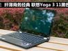 纤薄商务经典 联想Yoga 3 11黑色版评测