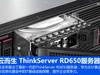 为云而生 ThinkServer RD650服务器评测