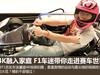 让4K融入家庭 F1车迷带你走进赛车世界
