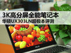 3K高分屏全能本 华硕UX303LN超极本评测