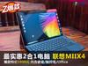 最实惠2合1电脑 联想MIIX4爆款特价3999