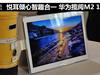 影音娱乐最强王者 华为揽阅M2 10.0评测
