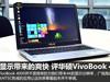 4K显示带来爽快 评华硕VivoBook 4000