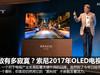 无敌有多寂寞?索尼2017年OLED电视评测