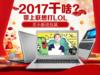 春节大放送 联想ideapad 710S优惠进行
