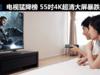 电视猛降榜 55吋4K超清大屏暴跌700元