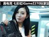 真电竞 七彩虹iGameZ270玩家定制版评测