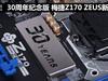 30周年纪念版 梅捷Z170 ZEUS新品评测