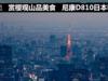 赏樱观山品美食 尼康D810日本春游记