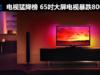 电视猛降榜 65吋大屏电视竟暴跌800元