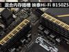 混合内存插槽 映泰Hi-Fi B150Z5评测