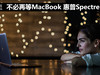 不必再等MacBook 惠普Spectre 13首测