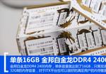 ����16GB ������DDR4 2400�ڴ�����