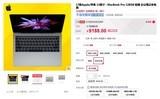 2017款苹果MacBook Pro天猫冰点价格促销