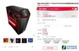 攀升i7 7700/GTX1070主机火爆预售!