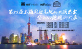 HIFIMAN即将参加2017 SIAV音响展