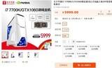 超强吃鸡主机 京天华盛7700K/1060热促