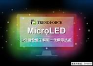 三张图片读懂新一代显示技术Micro-LED