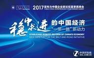 TCL商用显示系统亮相2017亚布力高峰会