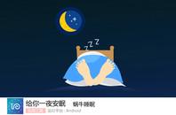 每日佳软:睡觉不再折腾 给你一夜安眠