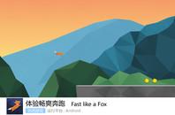 每日佳软:化身狐狸体验畅爽奔跑感觉