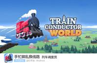每日佳软:列车调度员 手忙脚乱换线路