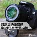 对焦更快更安静 佳能新18-55mm镜头试用