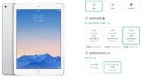4G版iPad Air 2/mini 3上架苹果在线商店