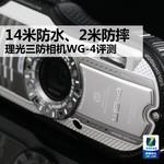 14米防水、2米防摔 理光三防相机WG-4评测