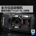 全方位运动相机 奥林巴斯STYLUS TG-3评测
