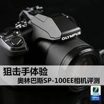 狙击手体验 奥林巴斯SP-100EE相机评测